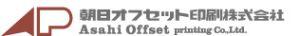 朝日オフセット印刷株式会社